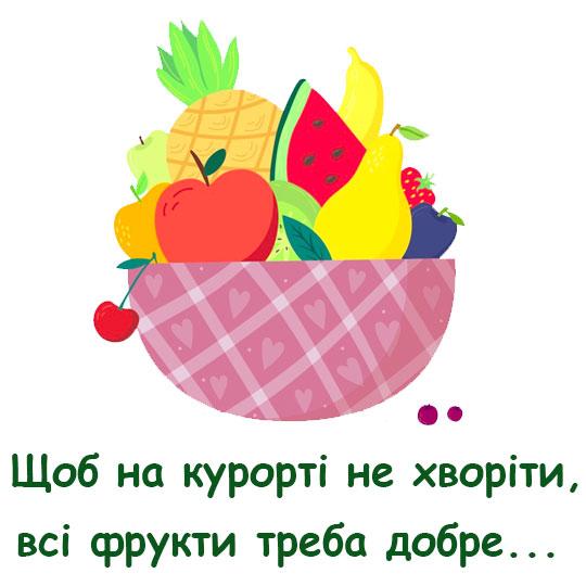 Щоб на курорті не хворіти, всі фрукти треба добре...