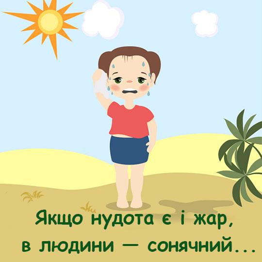 Якщо нудота є і жар, в людини — сонячний...