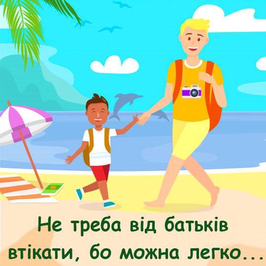 Не треба від батьків втікати, бо можна легко...